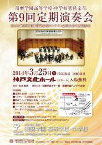 須磨学園吹奏楽部第9回定期チラシ-01 (1)jpeg