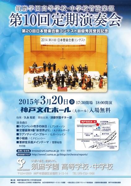 須磨学園吹奏楽部第10回定期演奏会