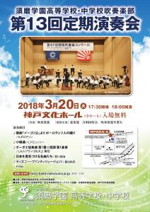須磨学園吹奏楽部第13回定期チラシ-01251132
