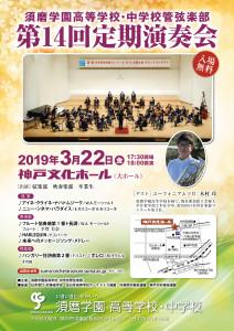 須磨学園管弦楽部第14回定期チラシ-校正最終版