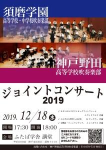 ジョイントコンサート2019