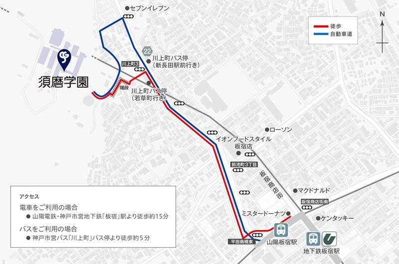 交通アクセス|須磨学園