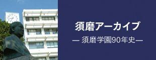 須磨アーカイブ                                                                          -須磨学園90年史-