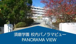 須磨学園360°パノラマビュー